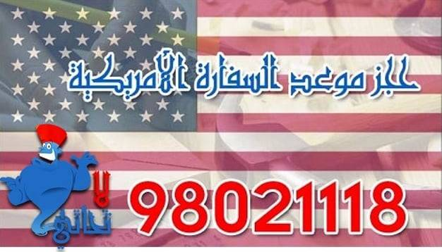 استخراج فيزا شنغن من الكويت